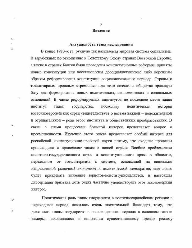 Содержание Глава государства в странах Восточной Европы : На примере Республики Польша