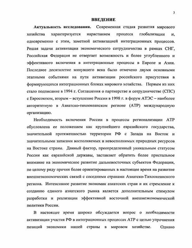 Содержание Проблемы включения Дальневосточного региона России в субрегиональные интеграционные процессы в рамках АТЭС
