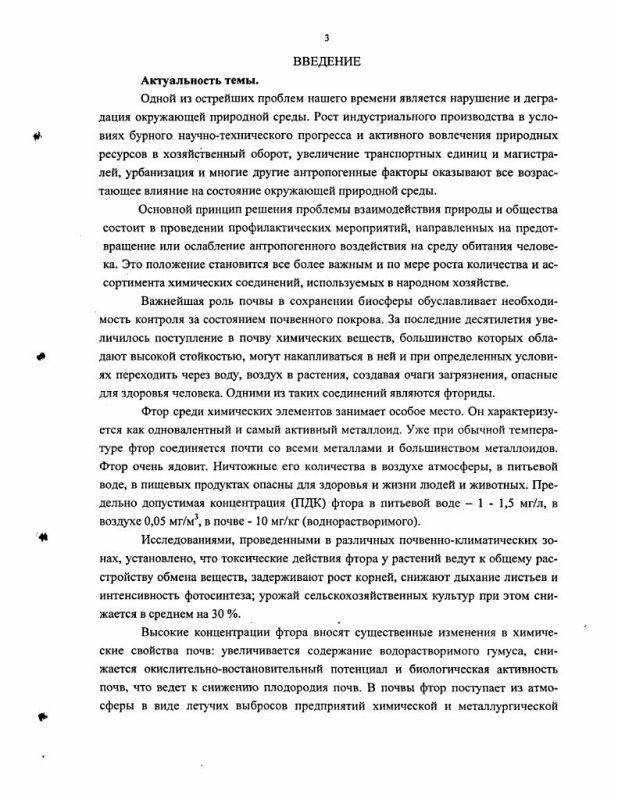 Содержание Содержание и распределение фтора в природных и антропогенных ландшафтах и зонах загрязнения урбанизированных территорий Мордовии