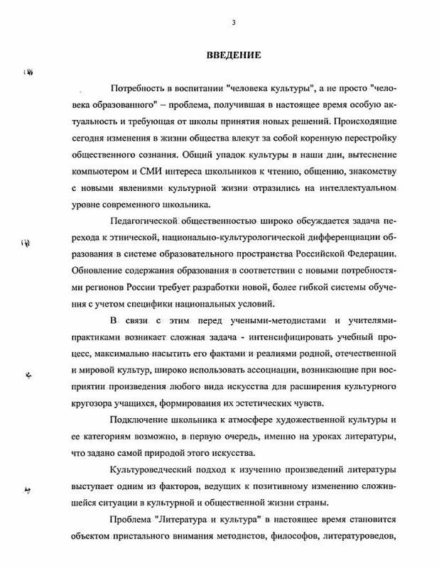 Содержание Культуроведческий подход к изучению лирики в старших классах национальных школ Республики Мордовия