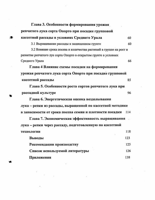 Содержание Рассадная культура репчатого лука в условиях Среднего Урала : Кассетный способ подготовки рассады