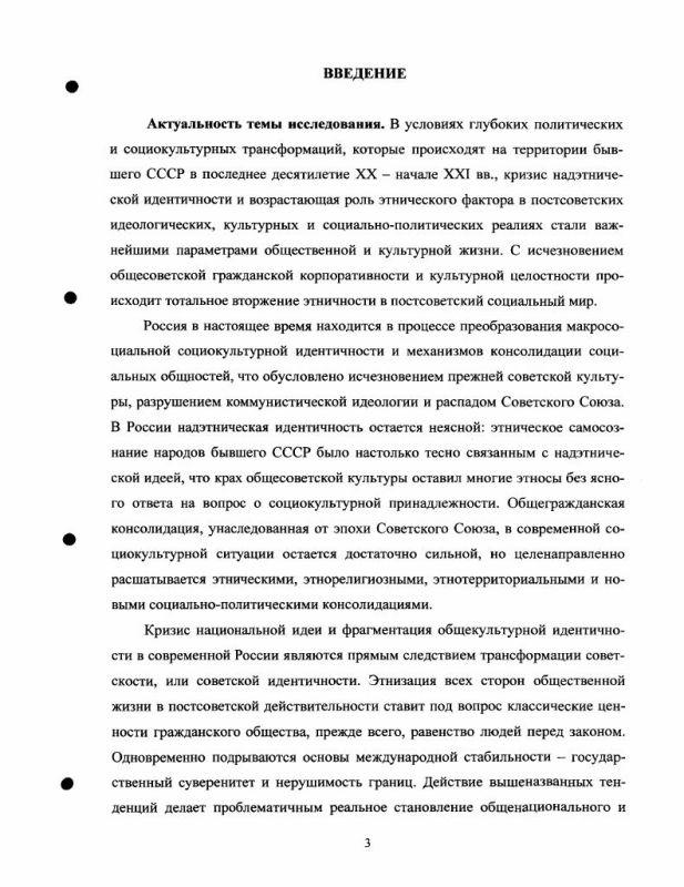 Содержание Антропология советскости : Философский анализ
