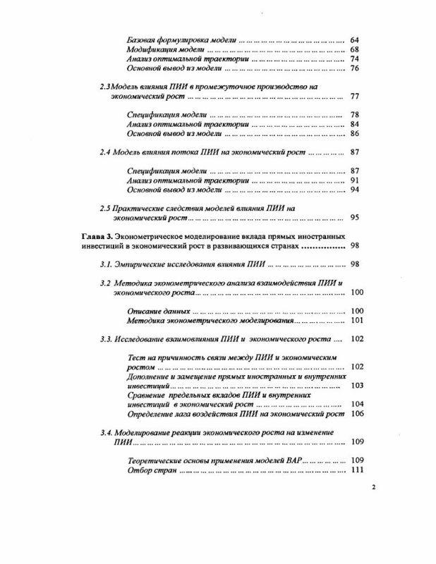 Содержание Экономико-математическое моделирование влияния прямых иностранных инвестиций на экономический рост в развивающихся странах