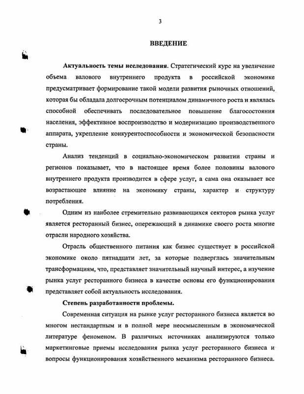 Содержание Формирование и развитие рынка услуг ресторанного бизнеса в экономике России