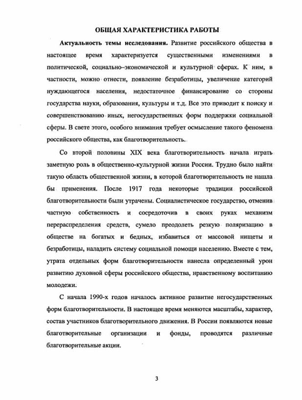 Содержание Благотворительность как социокультурное явление: социологический анализ : На примере Алтайского края