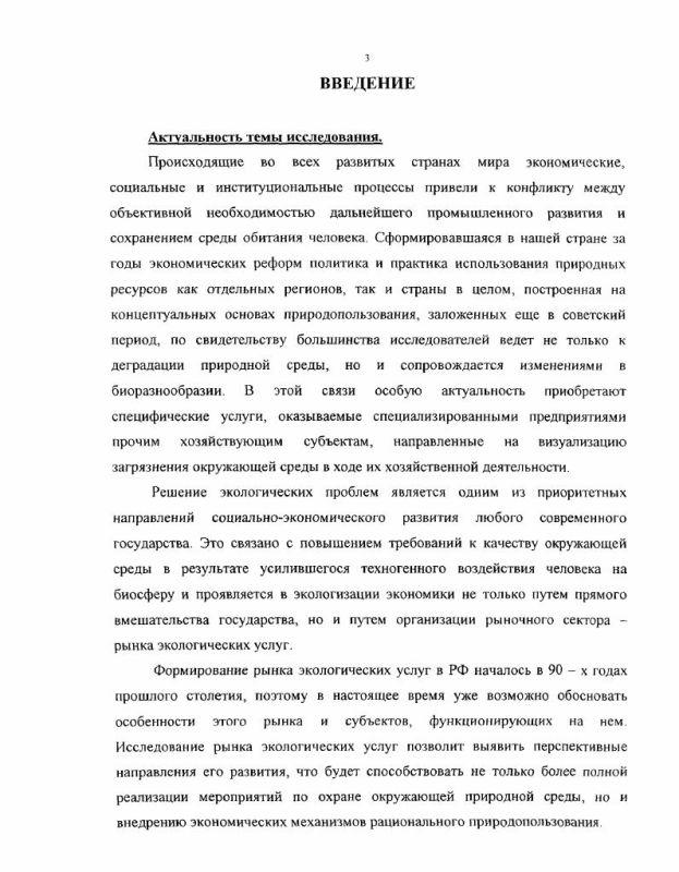 Содержание Формирование рынка экологических услуг региона : На примере Московской области