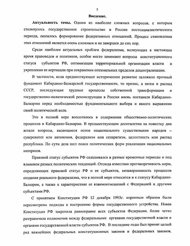 Содержание Конституционно-правовой статус Кабардино-Балкарской Республики как субъекта Российской Федерации : Федеральные стандарты и республиканское регулирование