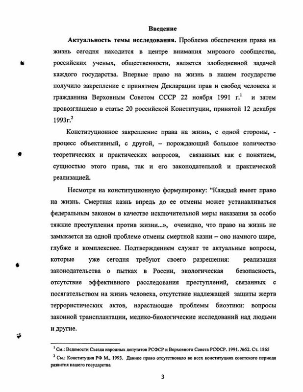 Содержание Конституционно-правовые проблемы обеспечения в Российской Федерации права на жизнь в свете правовых стандартов Совета Европы