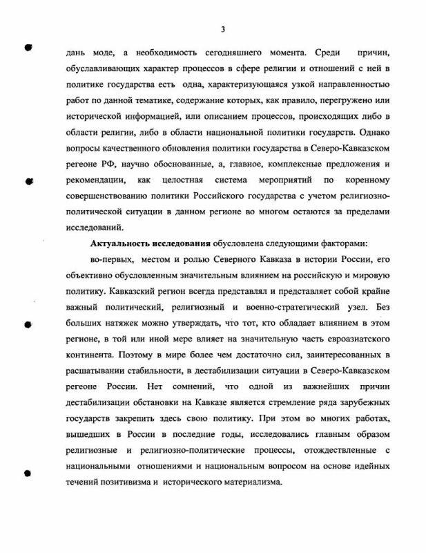 Содержание Религиозно-политическая ситуация на Северном Кавказе и ее учет в политике Российской Федерации