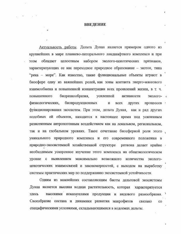 Содержание Структурные и функциональные характеристики фитофильных зооценозов Килийской дельты Дуная