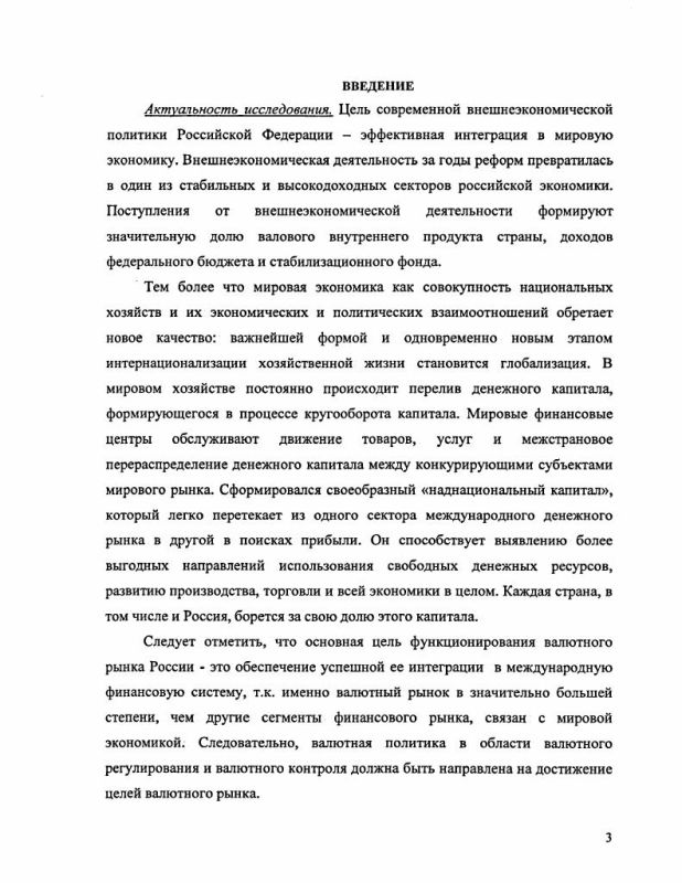 Содержание Валютный контроль в системе валютного регулирования: международный опыт и российская практика