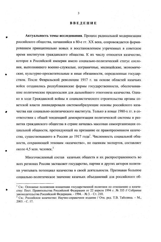 Содержание Российское казачество: социально-политическая институционализация в современных условиях