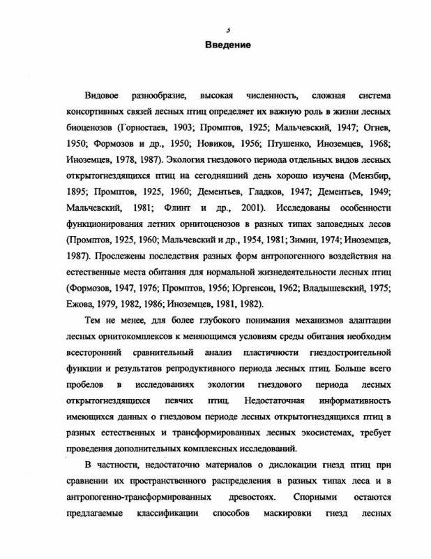 Содержание Экологические закономерности дислокации гнезд птиц в лесных биоценозах Европейской части России