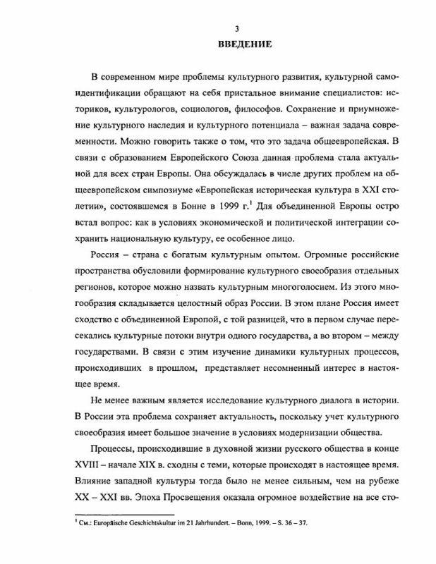 Содержание Провинциальная культура России в конце XVIII - первой половине XIX века : На материалах Пензенской губернии