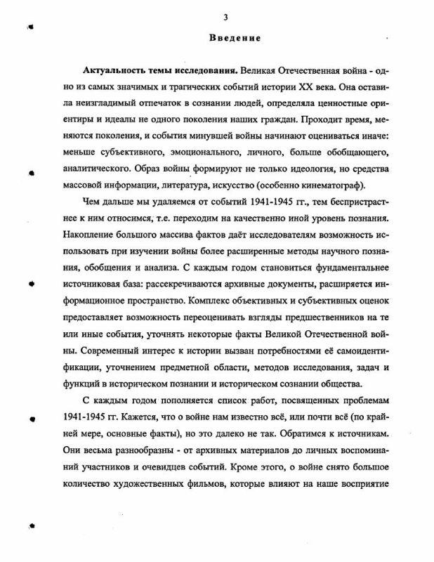 Содержание Народы Северо-Кавказского региона в Великой Отечественной войне : Анализ социально-экономических проблем и межнациональных отношений