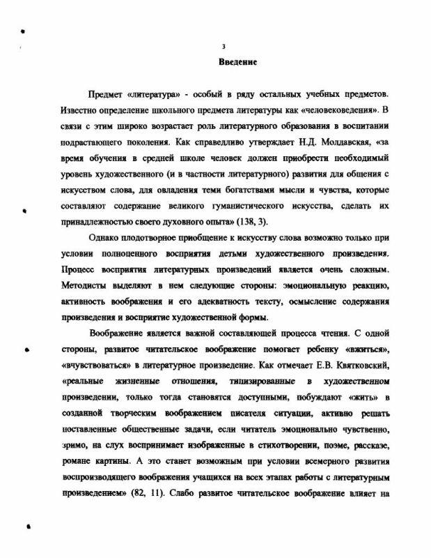 Содержание Развитие читательского воображения учащихся 5-6 классов якутских школ
