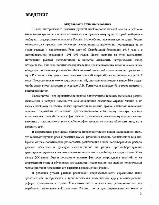 Содержание Евразийство как идейно-политическое течение в России XX века