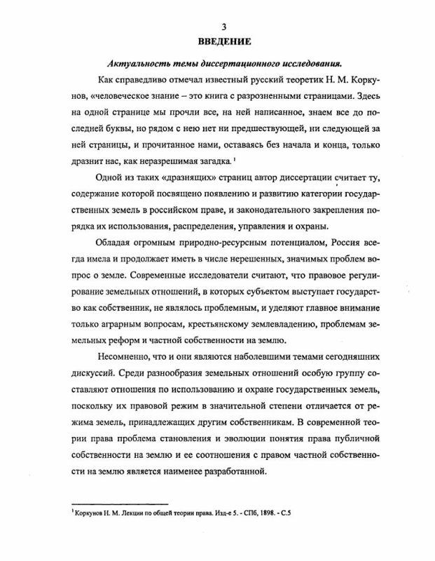 Содержание Правовой режим государственных земель в дореволюционной России - инструмент политики государства