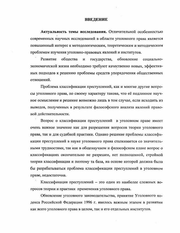 Содержание Проблемы классификации преступлений в уголовном праве Российской Федерации