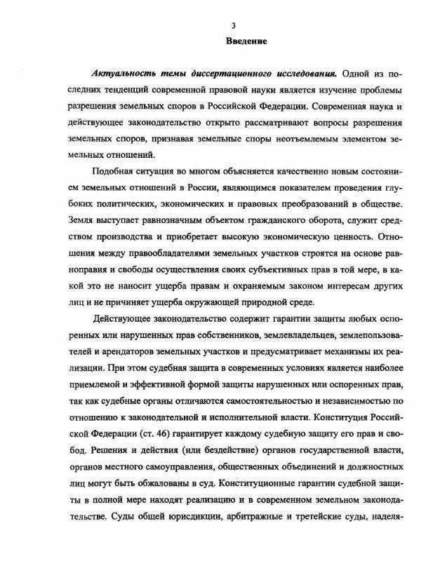 Содержание Разрешение земельных споров по законодательству Российской Федерации