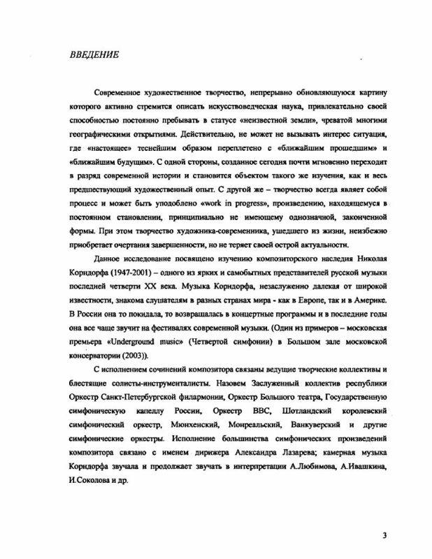 Содержание Поэтика стиля Николая Корндорфа