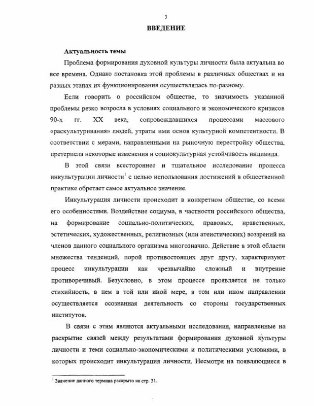 Содержание Особенности процессов инкультурации российской молодежи на современном этапе