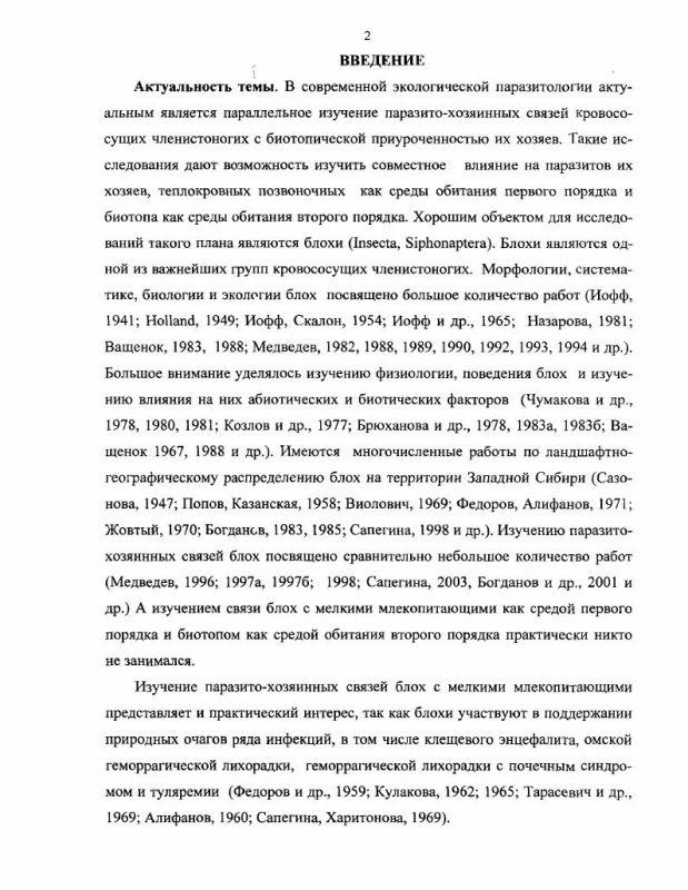 Содержание Биотопические и паразито-хозяинные связи блох (insecta, siphonaptera) в различных ландшафтах юга Западной Сибири : По материалам Омской области