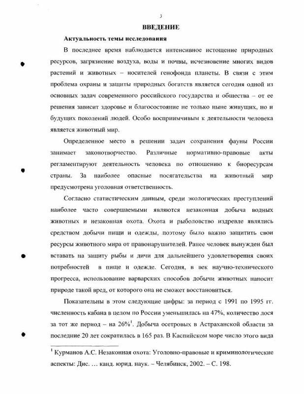 Содержание Уголовная ответственность за незаконную добычу водных животных и незаконную охоту : По материалам Уральского федерального округа