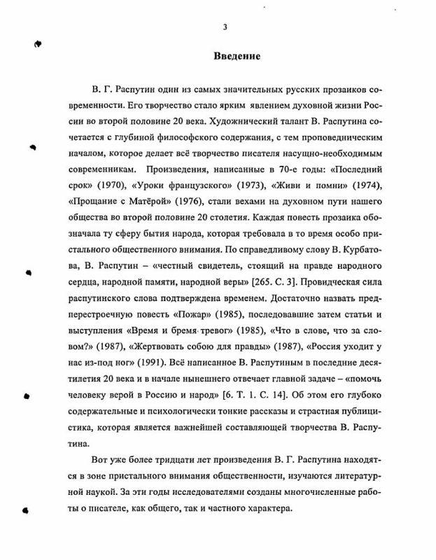 Содержание Проблема русского национального характера в творчестве В.Г. Распутина