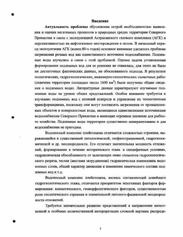 Содержание Формирование подземных вод плейстоцена Северного Прикаспия в связи с эксплуатацией Астраханского газового комплекса