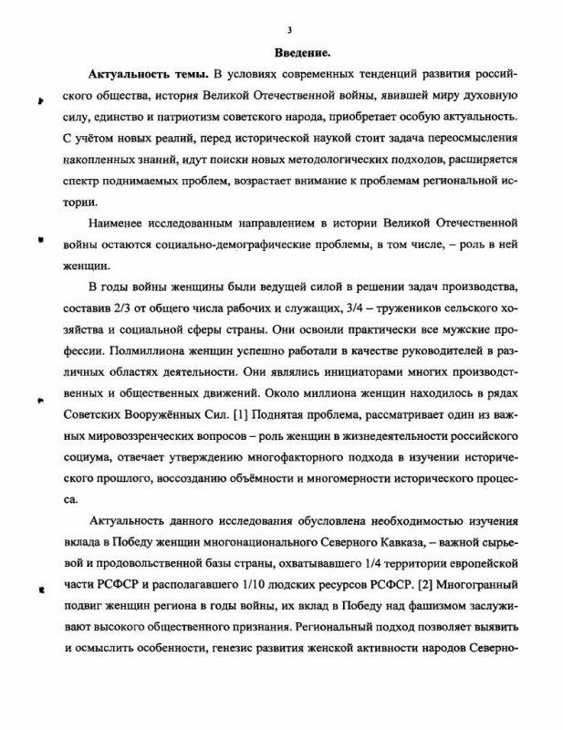 Содержание Женщины Северного Кавказа в годы Великой Отечественной войны : 1941-1945 гг.
