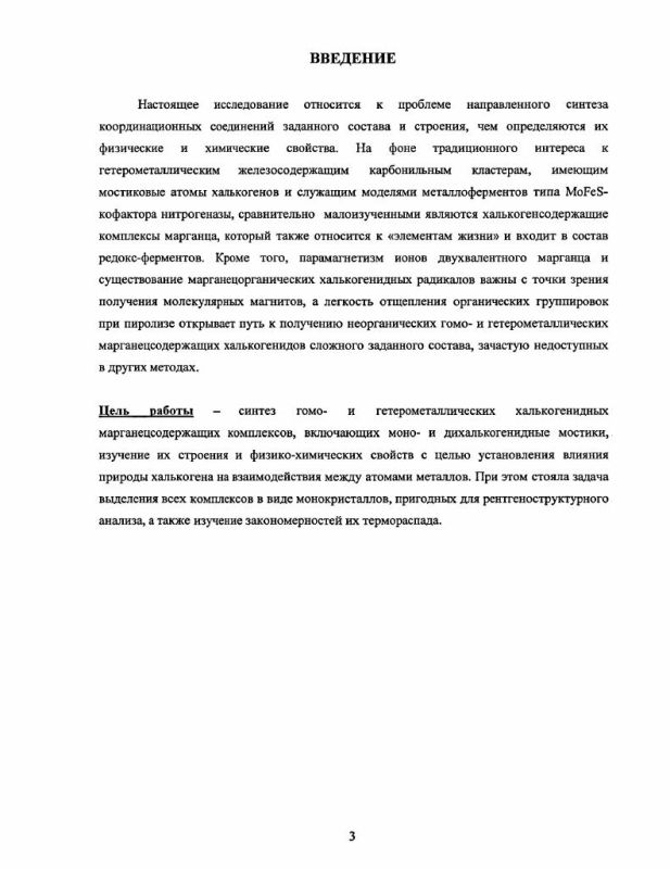 Содержание Гомо- и гетерометаллические комплексы цикло-пентадиенил-дикарбонил-халькогенидов марганца