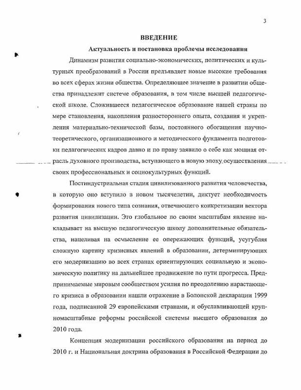 Содержание Теория и практика развития высшей педагогической школы в условиях современной России