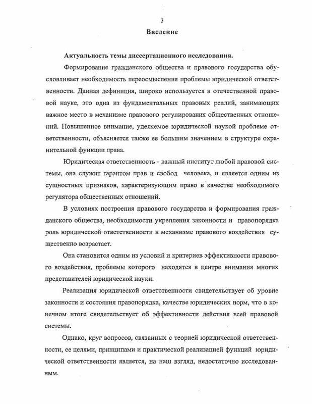 Содержание Функции юридической ответственности и формы их реализации по российскому законодательству