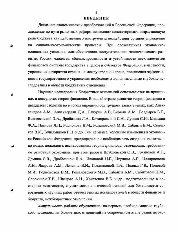 Содержание Доходы бюджета субъекта Федерации: структура, формирование, контроль : На примере Республики Саха (Якутия)