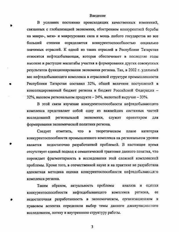Содержание Анализ и оценка конкурентоспособности нефтедобывающего комплекса региона : На примере Республики Татарстан