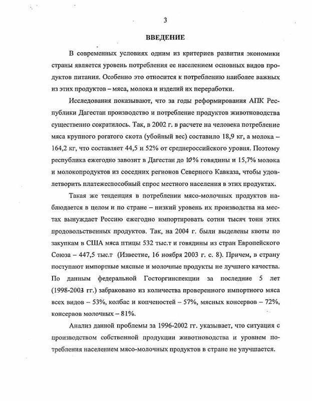 Содержание Повышение эффективности производства и использования кормов в скотоводстве : На материалах Республики Дагестан