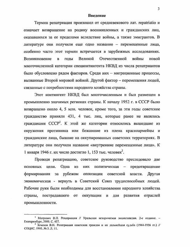 Содержание Репатрианты в Свердловской области в 1944 - начале 1950-х гг.