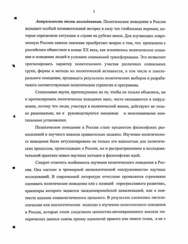 Содержание Политическое поведение в России : Социально-философский анализ