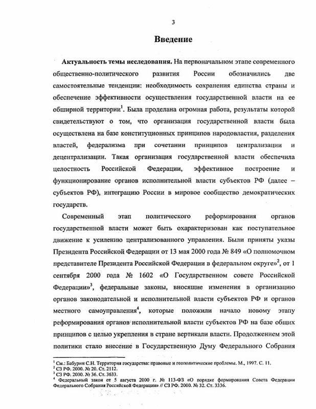Содержание Организация системы органов исполнительной власти субъектов Российской Федерации