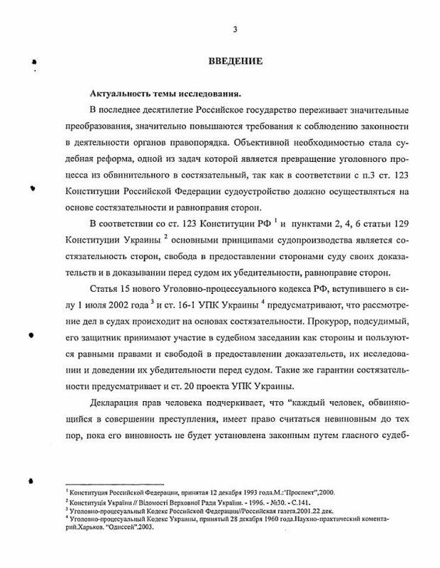 Содержание Теоретические и практические вопросы деятельности защитника по собиранию доказательств в стадии досудебного следствия по законодательству Украины и России