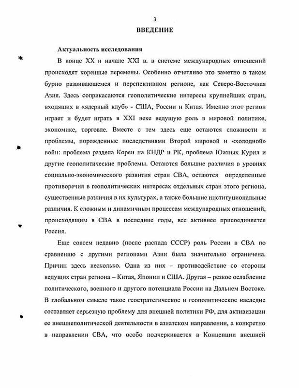 Содержание Российская Федерация и Республика Корея: опыт сотрудничества и проблемы взаимоотношений на современном этапе