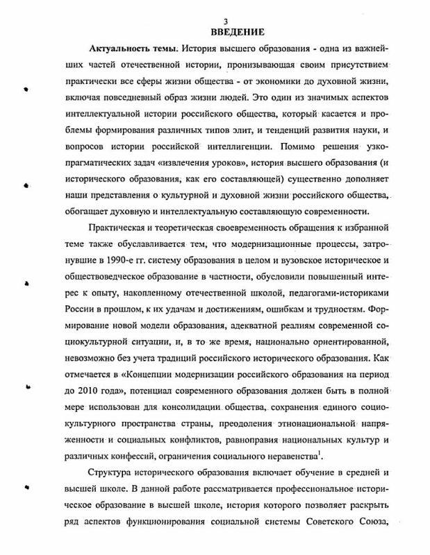 Содержание Развитие высшего исторического образования на Северном Кавказе с 1945 по 2000 гг. : По материалам Дона, Кубани и Ставрополья