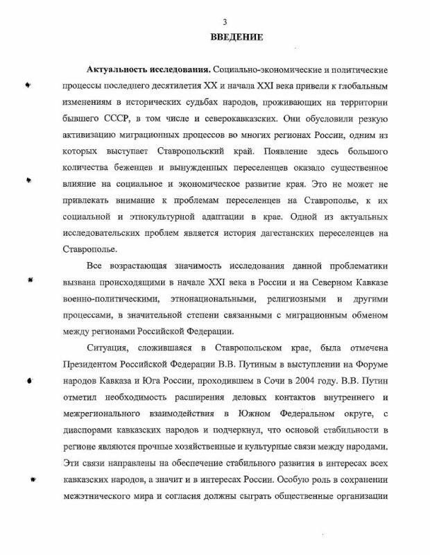 Содержание Дагестанские переселенцы на Ставрополье во второй половине XX века