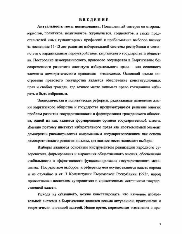 Содержание Развитие избирательной системы Кыргызской Республики