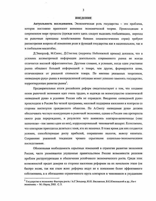 Содержание Государственное регулирование деятельности естественных монополий : На примере газовой промышленности России