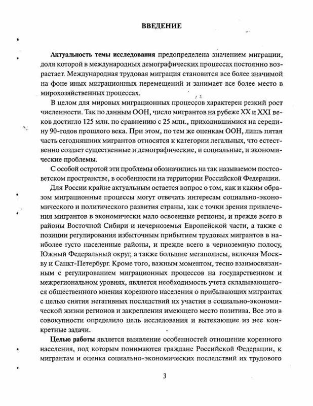 Содержание Особенности трудовой миграции и отношение к ней населения России