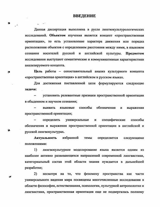 """Содержание Концепт """"пространственная ориентация"""" в английской и русской лингвокультурах"""
