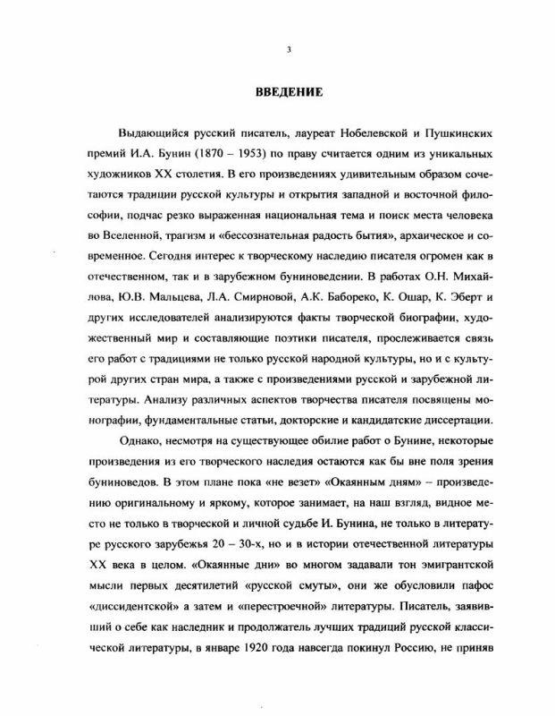 """Содержание Мифопоэтическая парадигма """"Окаянных дней"""" И.А. Бунина"""