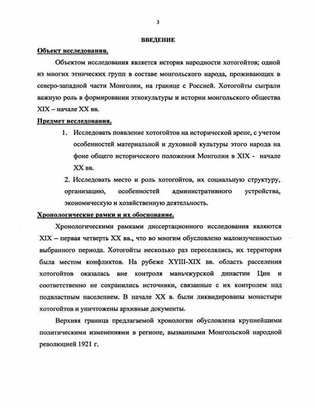 Содержание История социально-экономического и этнокультурного развития хотогойтов Монголии : XIX - начало XX вв.